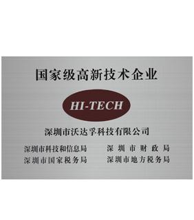National high-tech enterprise