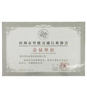 Member of Shenzhen Intelligent Transportation Industry Association